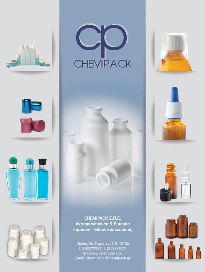 Εμπορεία χημικών, υλικών συσκευασίας, καλλυντικών, φαρμάκων, τροφίμων και ποτών